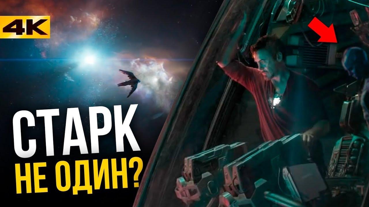 """Мстители 4 Picture: Разбор тизер-трейлера """"Мстители 4: Финал/Конец игры"""""""