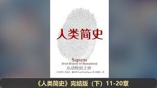 【有声书】《人类简史》完整版(下 11-20章)