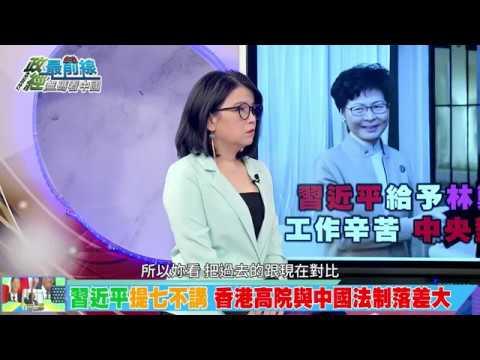 千枫福台_政经最前线_後林郑时代的香港