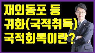 만65세 이상 재외동포의 한국 거주를 위한 국적회복과 …