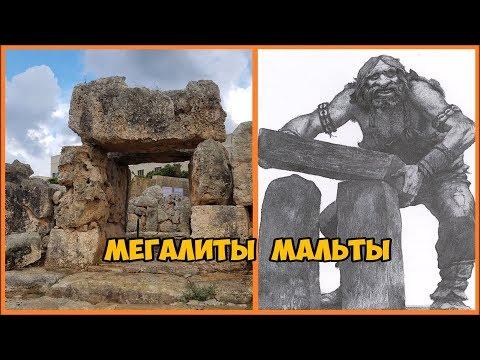 Кто строил мегалитические храмы Мальты ?