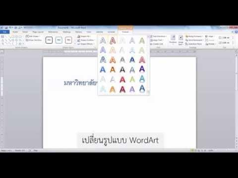 การแทรก Clip Art ,WordArt และกล่องข้อความ