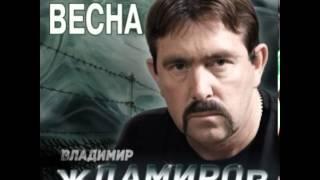 Владимир Ждамиров.  Всюду бог .за забором весна2014 оригинал