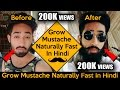 2017 Grow Mustache Naturally Fast In Hindi | Ways to Grow Your Mustache Quickly and Thicker | #FBRG