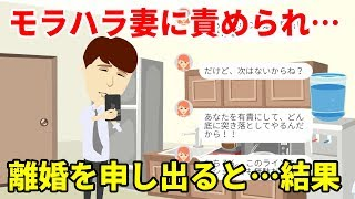 【LINE】モラハラ妻「妻を働かせようなんて、脳みそ腐ってるの?w」そこに救世主が!(スカッとするLINE)