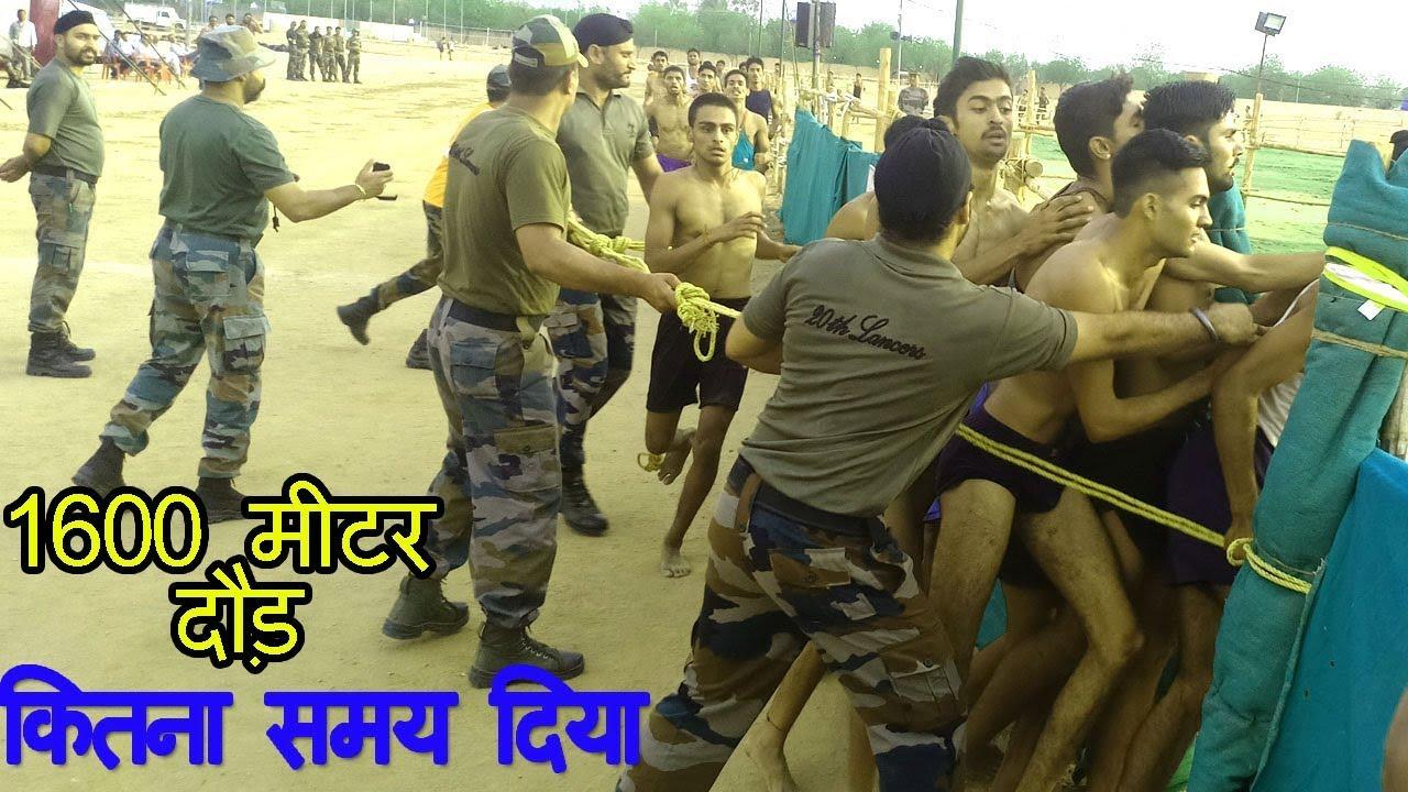 आर्मी भर्ती 1600 मीटर दौड़, देखिए इस ग्रुप में कितना समय दिया #indianarmybharti#