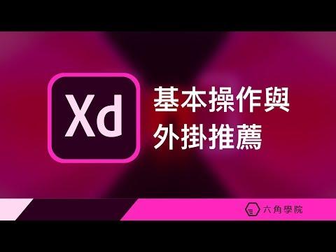 Adobe XD 外掛推薦及基本操作說明