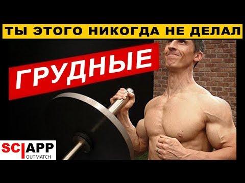 3 Упражнения Которые Ты Никогда Не Делал - Тренировка Грудных Мышц | Джефф Кавальер