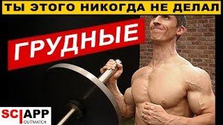 3 Упражнения Которые Ты Никогда Не Делал - Тренировка Грудных Мышц   Джефф Кавальер