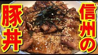 【松本市グルメ】信州豚丼の店「八家」。安曇野産豚、コシヒカリなど素材にこだわった豚丼が旨い!