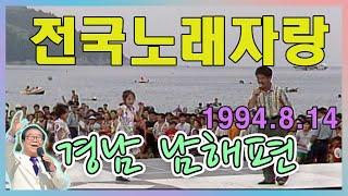 전국노래자랑 경남 남해편 최진희 배일호 현철 [전국송해자랑] KBS (1994.8.14)방송
