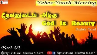 TPM MESSAGES  God is Beauty  BroTeju  Yabes  Spiritual News 24x7