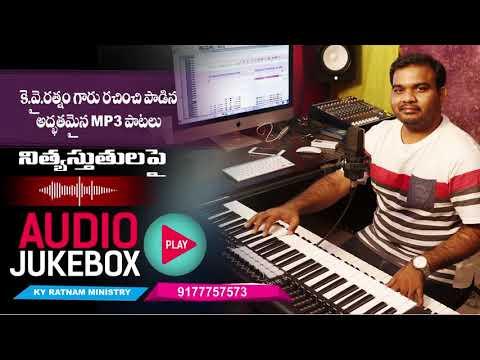 శ్రేష్ఠమైన Album సాంగ్స్   New Telugu Christian songs 2018 Juke Box   K Y Ratnam 