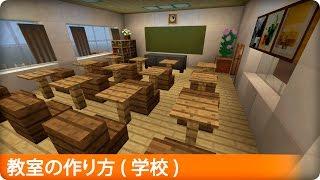Download lagu 【マイクラ】教室の簡単な作り方  (プロの裏技建築)