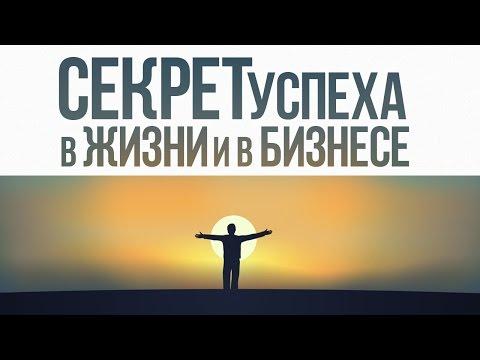 Дмитрии Семин: секрет успеха в жизни в бизнесе, личная мотивация / успешность в жизни