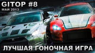 Лучшая гоночная игра - GITOP #8