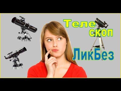 0 - Як вибрати телескоп?