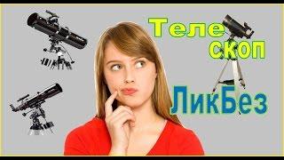 видео где купить телескопы