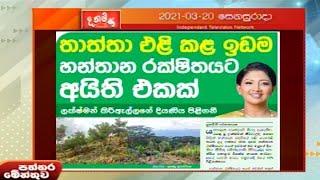 Paththaramenthuwa - (2021-03-20) | ITN Thumbnail