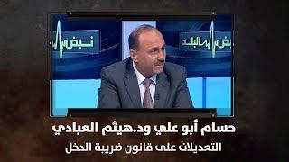 حسام أبو علي ود.هيثم العبادي - التعديلات على قانون ضريبة الدخل