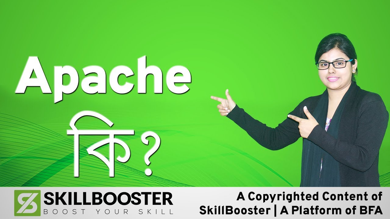What is Apache? এপাচি কি?