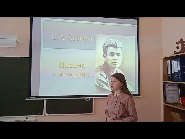 Изображение предпросмотра прочтения – ТатьянаАлёночкина читает произведение «Письмо к женщине» С.А.Есенина
