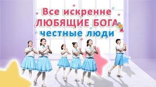 Красивые христианские песни «Все, искренне любящие Бога, — честные люди» Поэзия танца