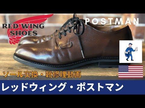 Red Wing POSTMAN Shoes Custom Resoledレッドウィング・ポストマン ソールカスタム・靴修理動画 愛知県豊橋市の靴修理・靴磨きRADIANラディアン