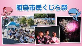 【昭島市】毎年8月に行われる「昭島市民くじら祭」は、昭和48年から続くふるさとのお祭りです。パレード、さまざまな模擬店、夢花火などでお楽しみいただけます。