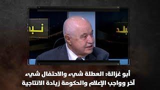 أبو غزالة: العطلة شيء والاحتفال شيء  آخر وواجب الإعلام والحكومة زيادة الانتاجية