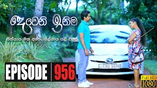 Deweni Inima | Episode 956 07th December 2020 Thumbnail