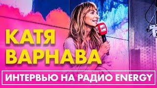"""Екатерина Варнава рассказала о """"собачей жизни""""!"""