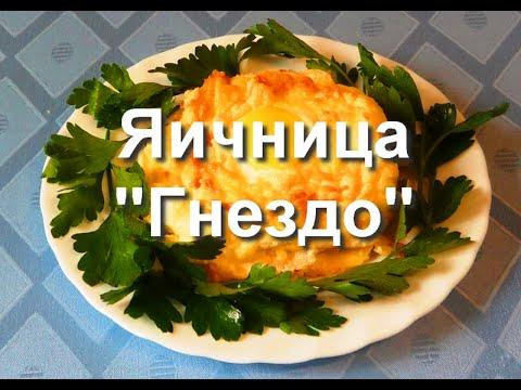 "Яичница ""Гнездо""- Завтрак"