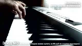 Мелодии для фортепиано (+ноты) для начинающих