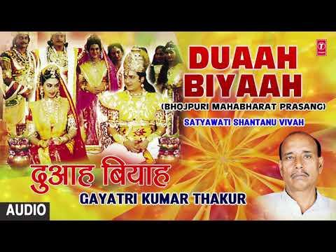 DUAAH BIYAAH | BHOJPURI MAHABHARAT PRASANG - FULL AUDIO | SINGER - GAYATRI KUMAR THAKUR