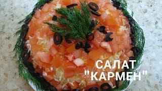 Салат КАРМЕН / салат с куриной грудкой и грибами