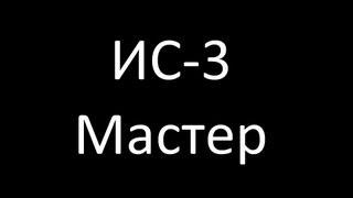 ИС-3. Мастер