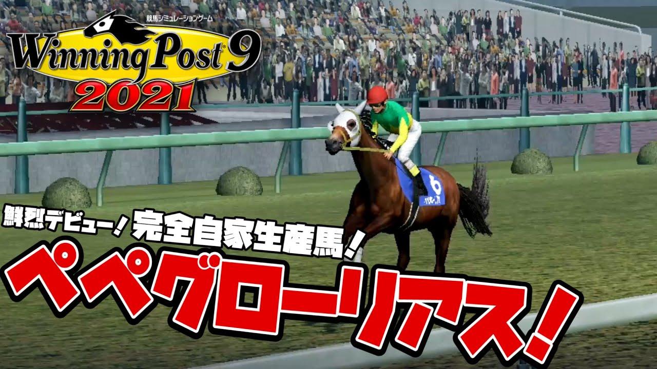 【ウィニングポスト9 2021】「久しぶりの完全自家生産馬『ペペグローリアス』がGIに挑戦!!」#24