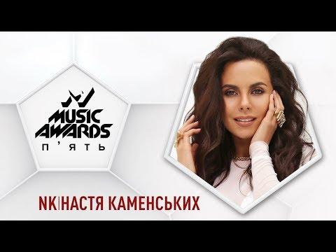 NK - ELEFANTE, M1 Music Awards 2019