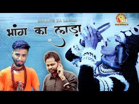 Repeat #BHAANG_KA_LADAA | भांग का लाड़ा NEW BHOLA