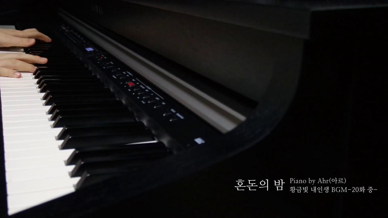 hwang-geumbich-nae-insaeng-bgm-20hwa-jung-hondon-ui-bam-piano-piano-by-ahr-aleu-ahr-piano