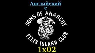 Сыны Анархии - 1x02  Английский по сериалам