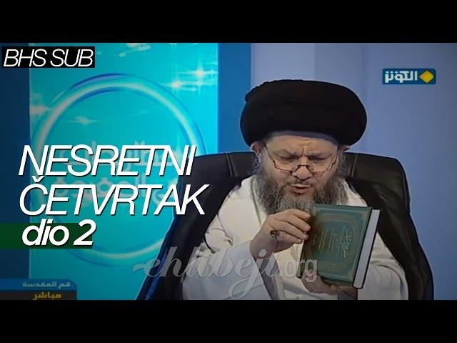 Nesretni četvrtak - dio 2 (Sejjid Kamal Al-Haydari)/ 2رزية الخميس