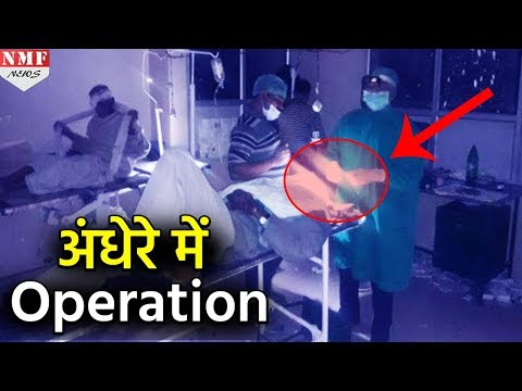 Doctor की लापरवाही आई सामने, अंधेरे में किया Operation