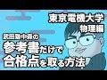 参考書だけで東京電機大学 物理の合格点を取る方法【大学別対策動画】