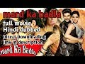 Mard ka badla full hd movie Hindi dubbed direct download link