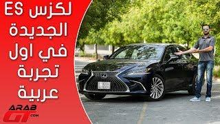 Lexus ES 2019 لكزس اي اس