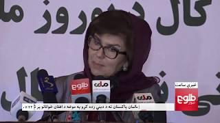 LEMAR NEWS 21 March 2018 /۱۳۹۷ د لمر خبرونه د وري ۱ نیته