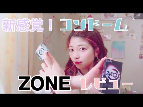 新感覚コンドーム!ZONEレビュー!