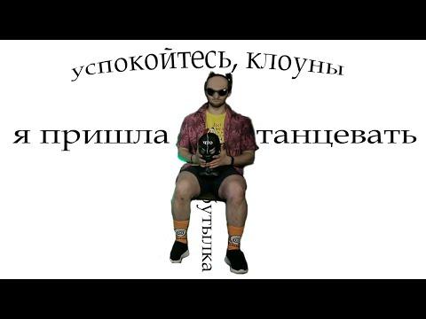 танец максима никонова подходит под любую песню 2 пацанчик дико флексит под новый трек трил пила.